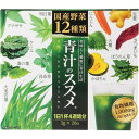 国産野菜 12種類配合 青汁のススメ 84g(3g×28包)