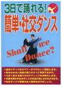 4571148860772 3日で踊れる!簡単・社交ダンス DVD 27302