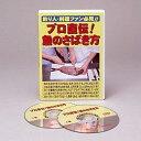 ハイリッチ DVD プロ直伝!魚のさばき方 5376y