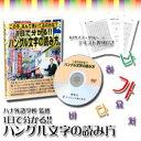 4571148862257 ハングル文字の読み方 DVD 3829