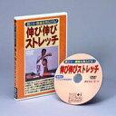 DVD 肩こり・腰痛をやわらげる!伸び伸びストレッチ