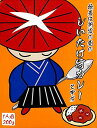 阿波の国の(しいたけ侍カレー)(ご当地カレー)