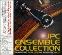 楽譜 JPCCD0005 CD JPCアンサンブル・コレクション 第5集 featuring パーカッショ... JPCD00005シーディージアンサンブルコレクションダイ5シュウフューチャリングパーカッションミュージアム