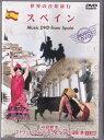 世界の音楽旅行「スペイン」スペイン音楽DVD音楽
