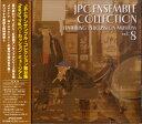 楽譜 JPCCD0008 CD JPCアンサンブル・コレクション 第8集 featuring パーカッショ... JPCCDD0008シーディージェイピーシーアンサンブルコレクションダイ8シュウフューチャリングパーカッションミュ