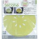 Style シリコーン煮物シート19cm LC-353 グリーン(1コ入)
