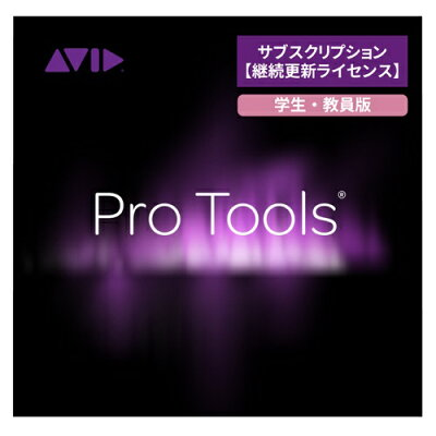 AVID Pro Tools - Annual Subscription Renewal - Student /Teacher 学生 教員 アップグレード更新版 9935-71643-00