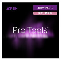 AVID Pro Tools with Annual Upgrade and Support Plan - Student/Teacher 永続ライセンス 学生 教員版 9935-71828-00