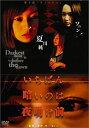いちばん暗いのは夜明け前『ティッシュ』/DVD/FDSD-0032