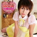 Life for you/CD/CYCF-00035