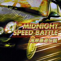 MIDNIGHT SPEED BATTLE~湾岸最速伝説~/