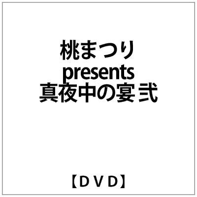 桃まつり presents 真夜中の宴 弐 / オリジナルV