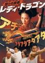 レディ・ドラゴン 怒りの鉄拳/DVD/AMAD-259