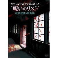"""渋谷の女子高生たちが語った""""呪いのリスト""""投稿映像・総集編/DVD/AMAD-269"""