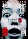 Not Found 13 -ネットから削除された禁断動画-/DVD/AMAD-413
