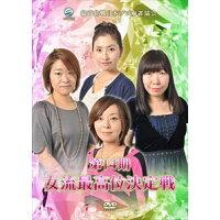 第14期女流最高位決定戦/DVD/AMAD-519