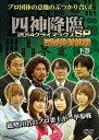四神降臨 2014クライマックスSP 四団体対抗戦 下巻/DVD/AMAD-551