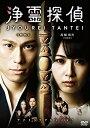 浄霊探偵/DVD/AMAD-611
