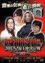 四神降臨外伝 2017 女流王座決定戦 上巻/DVD/AMAD-729