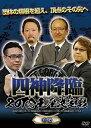 四神降臨2018王座決定戦 中巻/DVD/AMAD-793