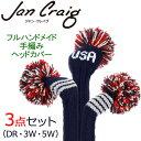 ジャンクレイグ 手編みヘッドカバー ライダーカップUSA仕様 3点