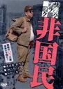 快楽亭ブラック 非国民/DVD/RFD-1088