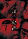 怪奇動画/DVD/RFD-1156