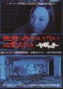 絶対に行ってはいけない心霊スポット Vol.9/DVD/UKS-009