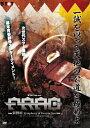 FRAG~新撰組 Symphony of Destruction/DVD/RFD-1219