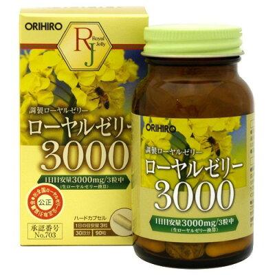 ローヤルゼリー3000(90粒入)