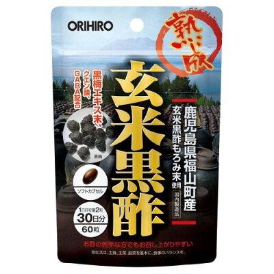新・玄米黒酢カプセル(60粒)
