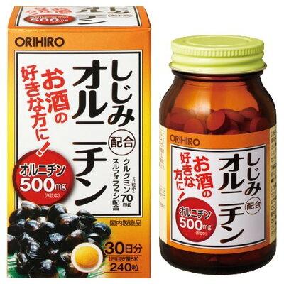 しじみ配合オルニチン(300mg*240粒)