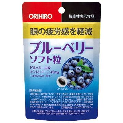 オリヒロ ブルーベリー ソフト粒 袋(60粒)
