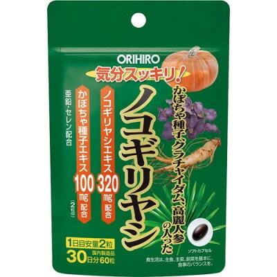 かぼちゃ種子、クラチャイダム、高麗人参の入ったノコギリヤシ(60粒)