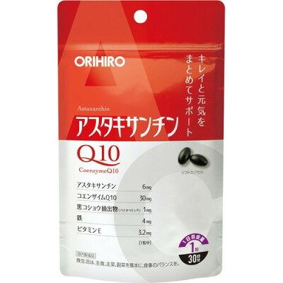 オリヒロ アスタキサンチンQ10(30粒)