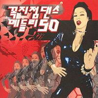GGOKJIJUM DANCE アルバム RKCD-70