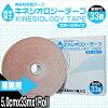 キネシオロジーテープ 撥水・スポーツタイプ(5.0cmx33mx1巻入)