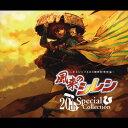 風来のシレン 20thスペシャルコレクション/CD/WWCE-31061