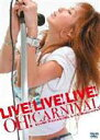 LIVE!LIVE!LIVE! OH!CARNIVAL~中村あゆみライブドキュメント~/DVD/WWBV-31112