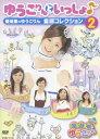 ゆうこりんといっしょ♪~優遊星のゆうこりん 童謡コレクション2~/DVD/WWBV-31145