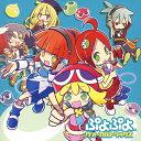 ぷよぷよ ヴォーカルトラックス/CD/WWCE-31289