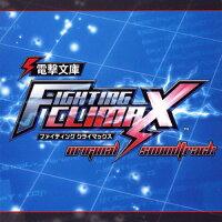 電撃文庫 FIGHTING CLIMAX オリジナルサウンドトラック/CD/WWCE-31350