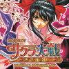 パチスロ『サクラ大戦 ~熱き血潮に~』Original Soundtrack/CD/WWCE-31389