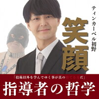 笑顔/CD/KAJP-003