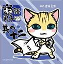 ね語男子・其の十二/CD/WMBM-0021
