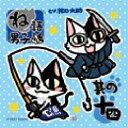 ね語男子・其の十四/CD/WMBM-0027