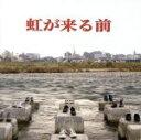 虹が来る前/CD/WMBM-0003