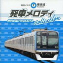 東京メトロ東西線 発車メロディCollection/CD/OGCD-0010