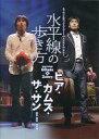 DVD キャラメルボックス2011ハーフタイムシアター 水平線の歩き方 ヒア・カムズ・ザ・サン
