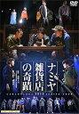 (ナミヤ雑貨店の奇蹟)DVD
